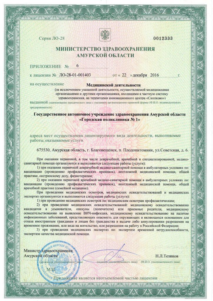 лицензия от 22.12. 2016_09_